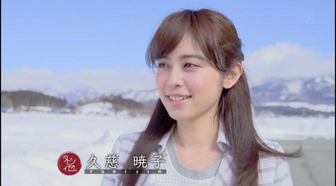 「タビノイロ。」の久慈暁子は今夜で見納めですよ!