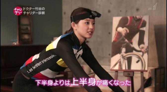 「チャリダー」で自転車界のトップアイドルを目指す朝比奈彩