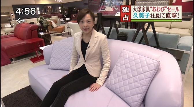 森本智子と大塚久美子で家具散歩
