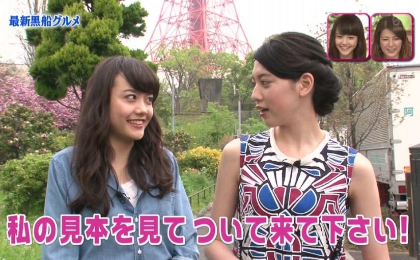 メレンゲの気持ちで見る松井愛莉と三吉彩花