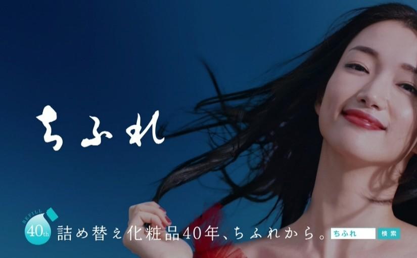 ちふれ・美白化粧水W「リボン篇」の入山法子