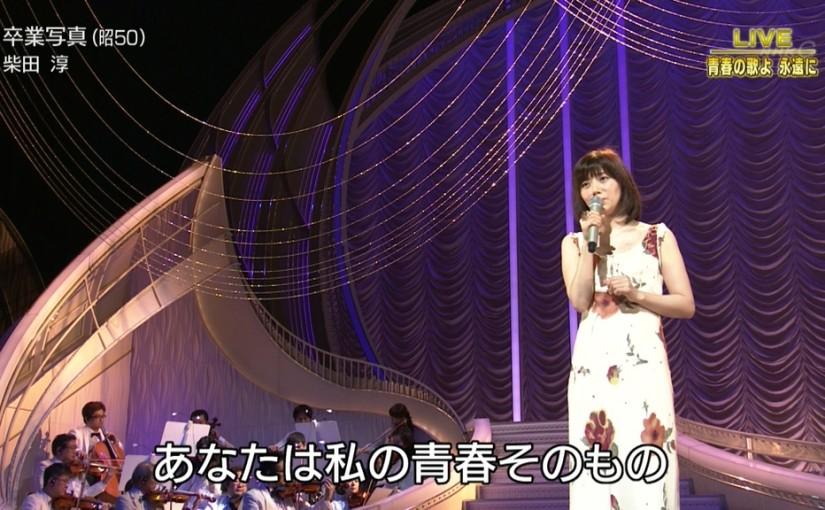 NHK歌謡コンサートで柴田淳が「卒業写真」を生披露
