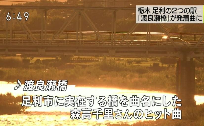 渡良瀬橋が発着曲になりミニ3D森高豆腐が届く夏の日