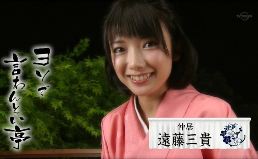 「ヨソで言わんとい亭」で見る仲居の遠藤三貴