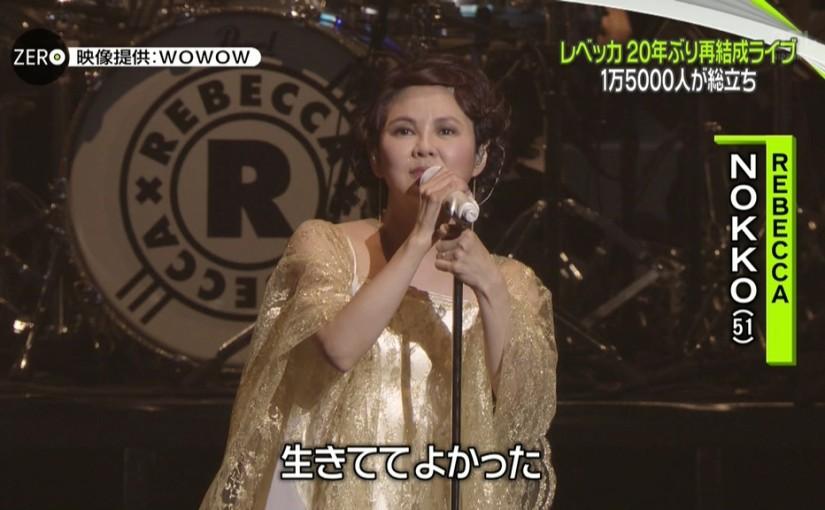 レベッカの再結成ライブを早く見たいよ!