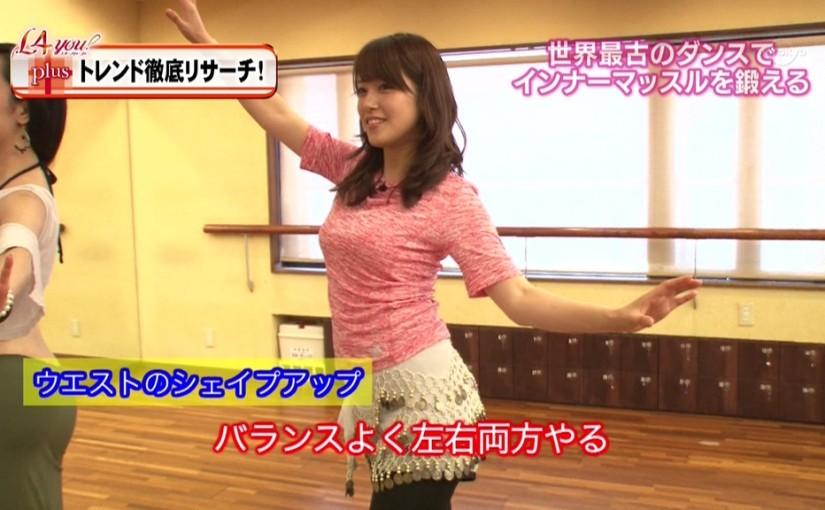 鷲見玲奈が踊りまくる「L4YOU!プラス」