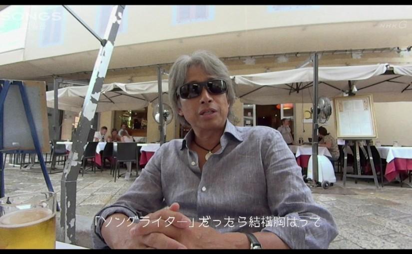 浜田省吾の「SONGS」が最高の仕上がりでした!