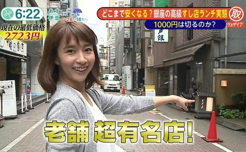 「みんなのニュース」で見るリポーターの佐々麻梨江