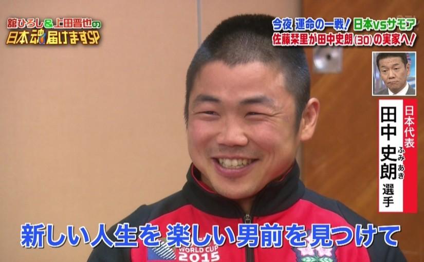 佐藤栞里を見つつ田中史朗の覚悟を彼の妻から聞く