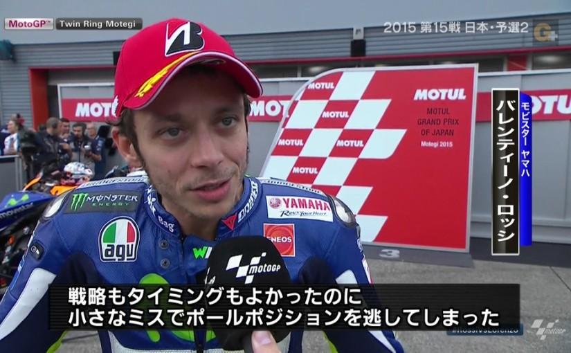 ロッシ対ロレンソ…もてぎの日本GPが盛り上がって来ましたよ!