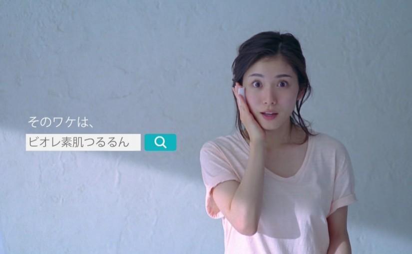 ビオレ「素肌つるるんクレンジングウォーター」の松岡茉優