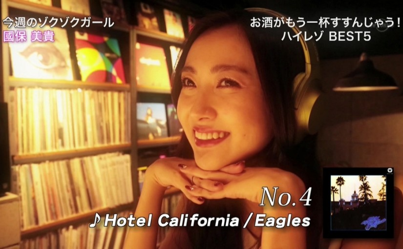「Tokyoハイレゾガール」で見る國保美貴
