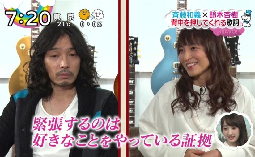 鈴木杏樹がとても嬉しそうに斉藤和義と対談