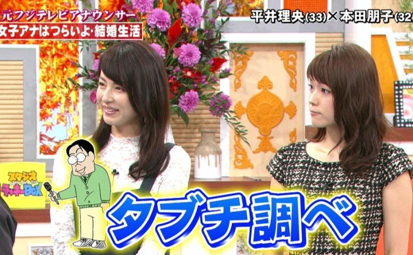 「ごきげんよう」で見る平井理央と本田朋子
