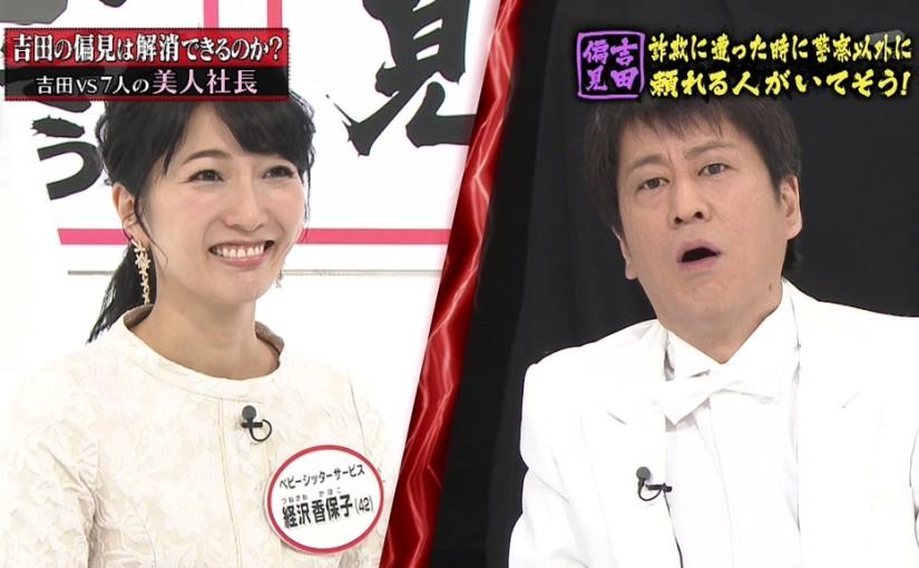 「吉田vs7人の美人社長」が面白いから今夜見てみなよ