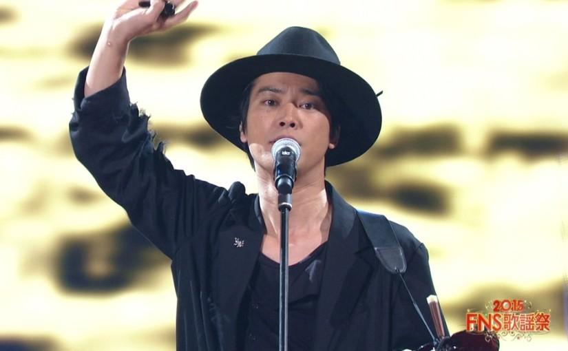 FNS歌謡祭で聴く桐谷健太の「海の声」
