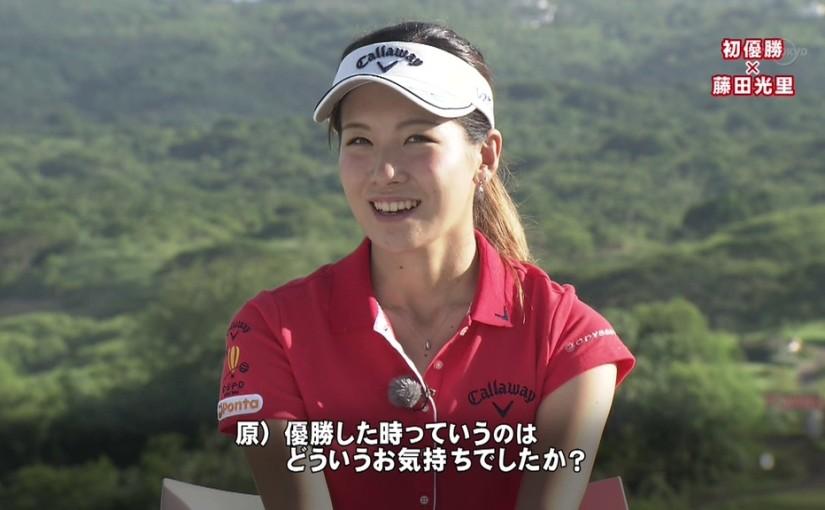 「ゴルフの真髄」で藤田光里の見映えを確認
