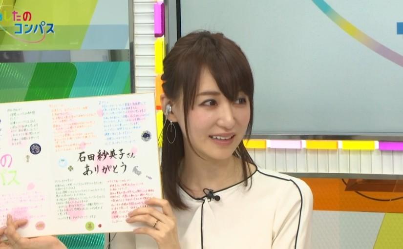 石田紗英子ちゃんが「あしたのコンパス」を卒業しました