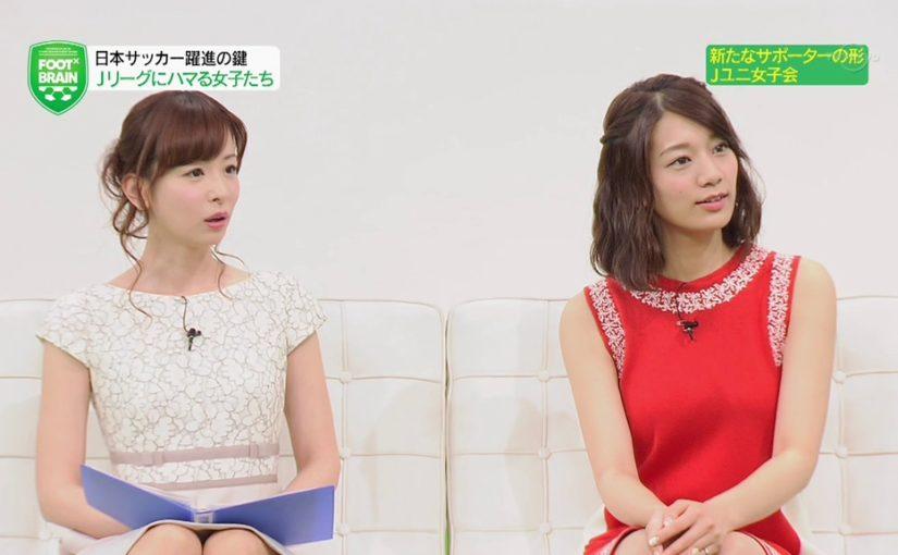 「FOOT×BRAIN」で見る佐藤美希と皆藤愛子