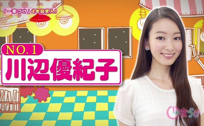 テレ東深夜の帯番組「一夜づけ」で助手を務める川辺優紀子