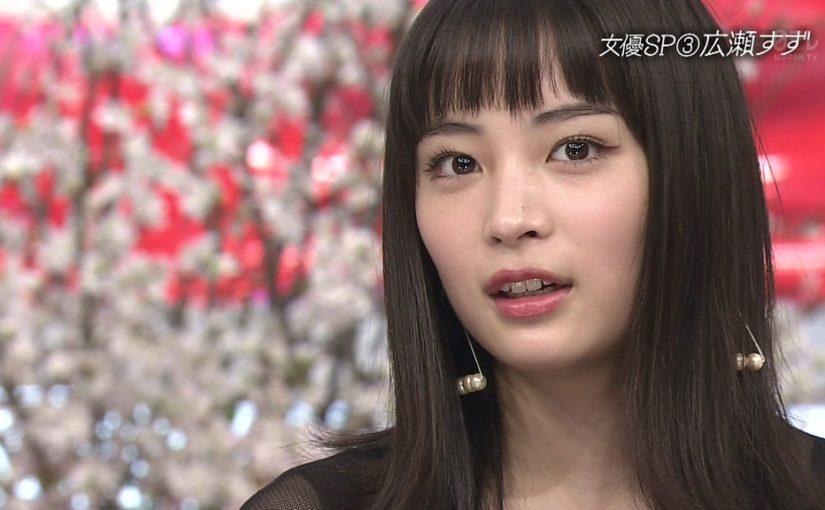 広瀬すずちゃんの18歳を祝う