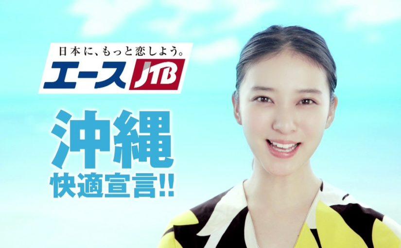 JTBの夏旅の武井咲ちゃんがノリノリでいい感じ