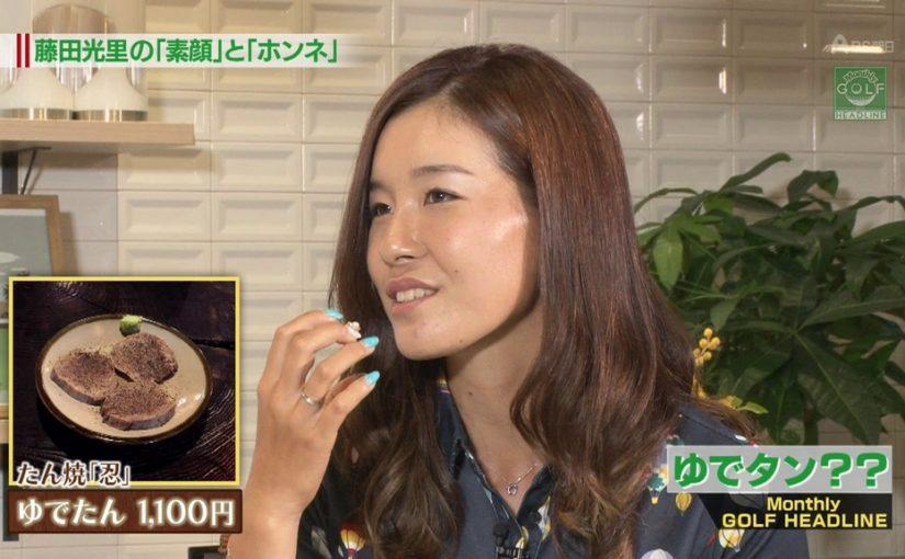 「Monthly GOLF HEADLINE」で見る藤田光里と結城香織