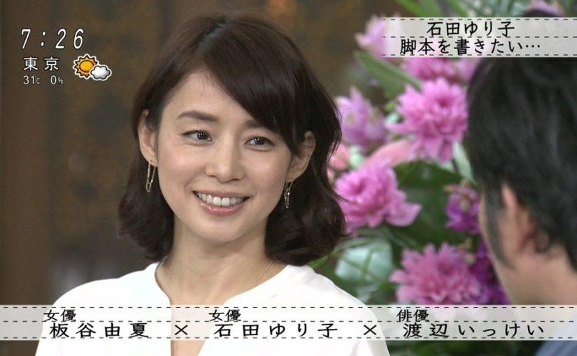 「ボクらの時代」で見る石田ゆり子の可愛らしさ