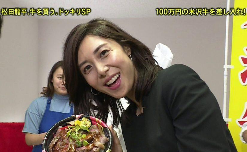 松嶋菜々子の吉良奈津子に期待します