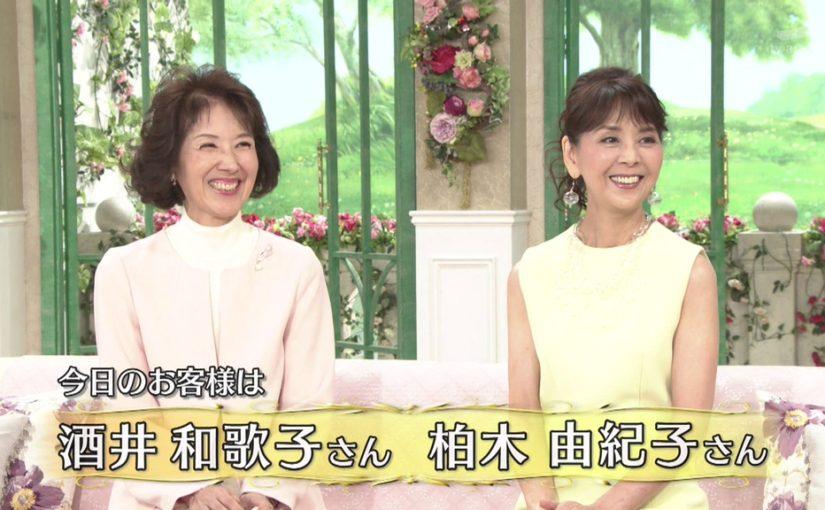 「徹子の部屋」で見る柏木由紀子&酒井和歌子