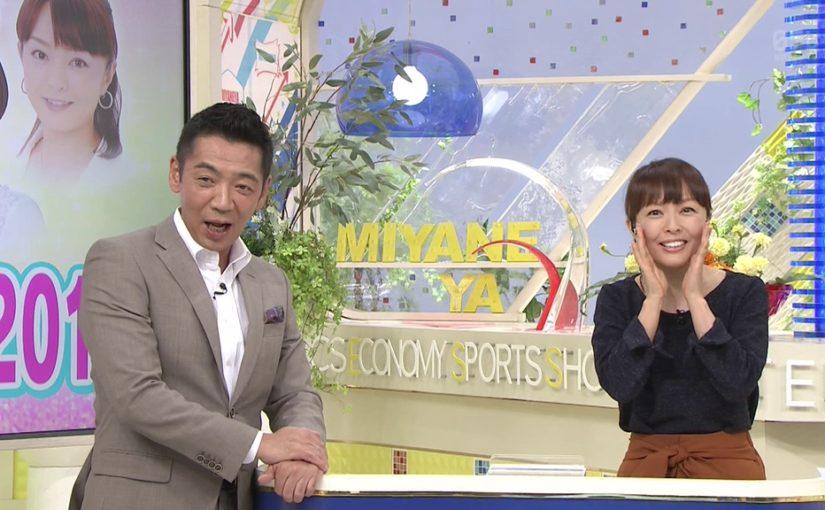 宮根誠司と丸岡いずみで進行するミヤネ屋生放送