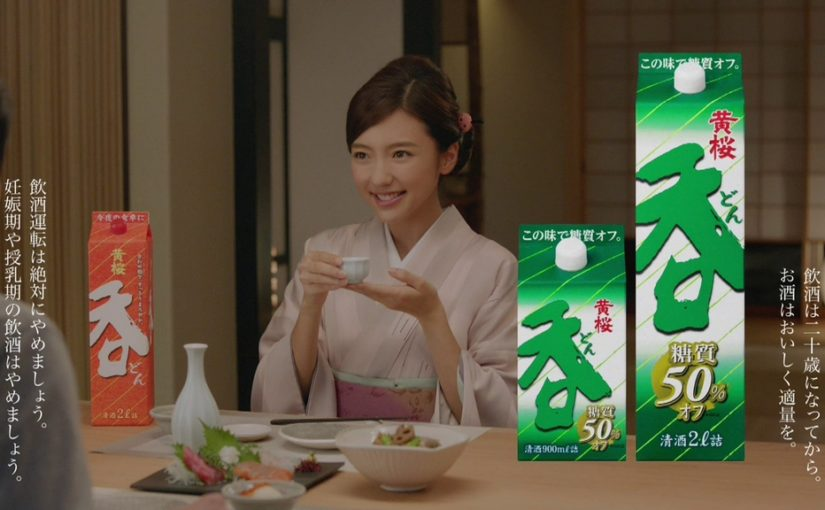 黄桜「呑」に新妻・真野恵里菜