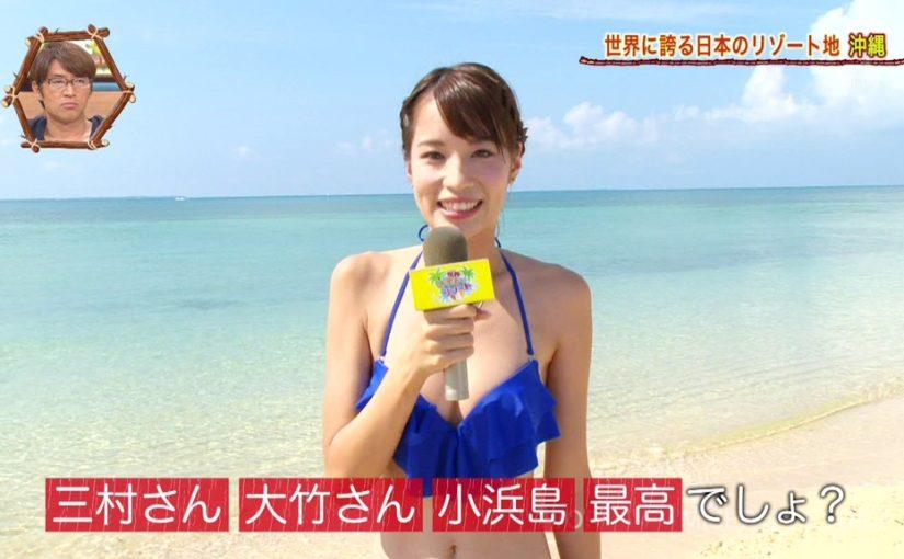 世界さまぁ~リゾートで沖縄を紹介する木寺莉菜