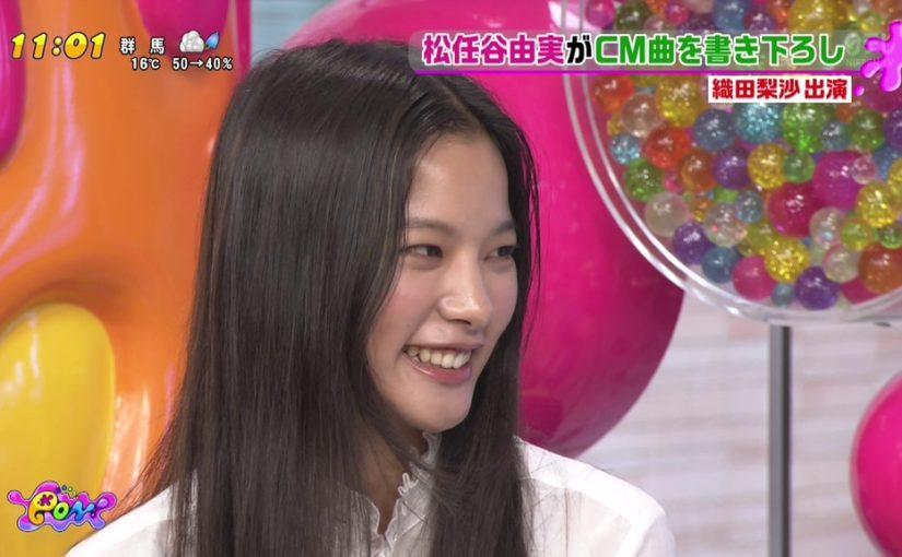 PON!の生出演で見る織田梨沙ちゃん