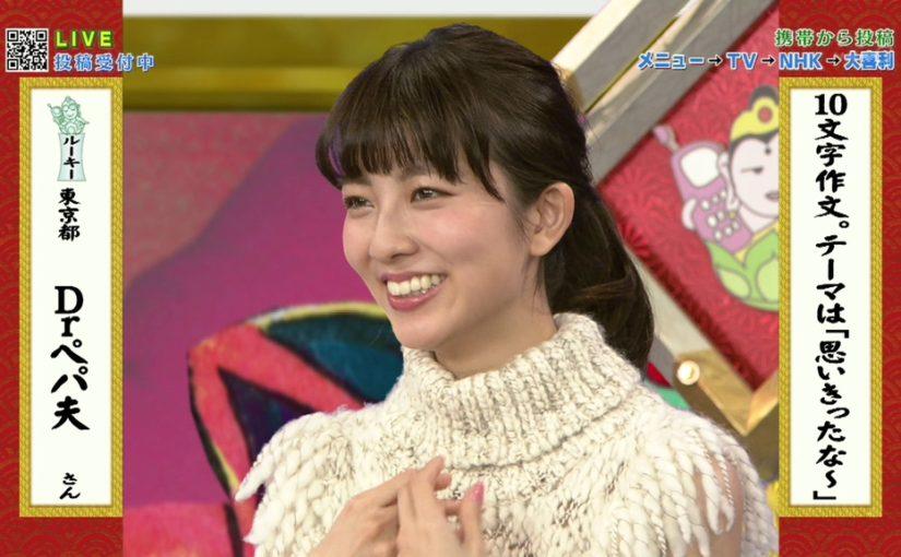 小島梨里杏をたくさん見かける週末