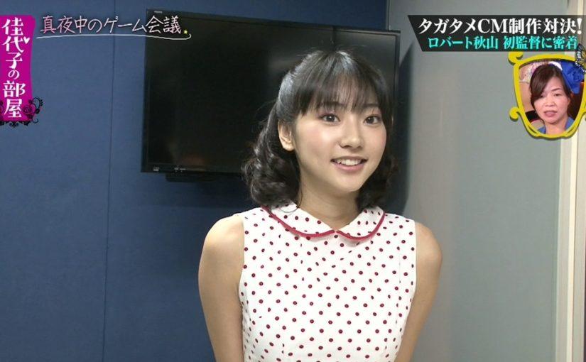「佳代子の部屋」の武田玲奈ちゃんが色々心配です