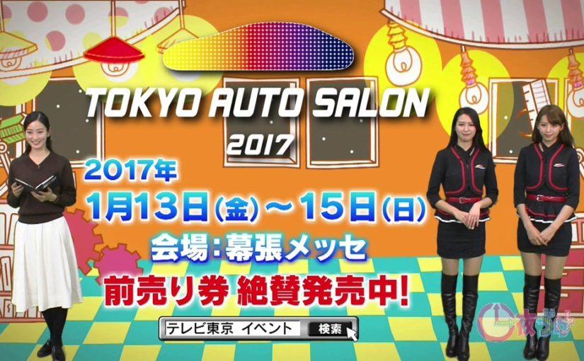 川辺優紀子ちゃんが東京オートサロンを一夜づけ