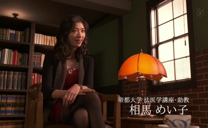 相楽樹演じる監察医・相馬めい子がノリノリだよ!