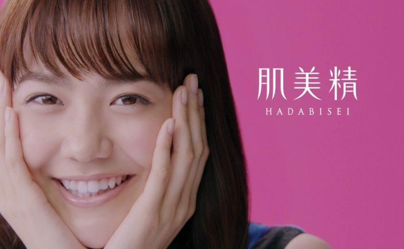 肌美精でかわいいを貯める松井愛莉