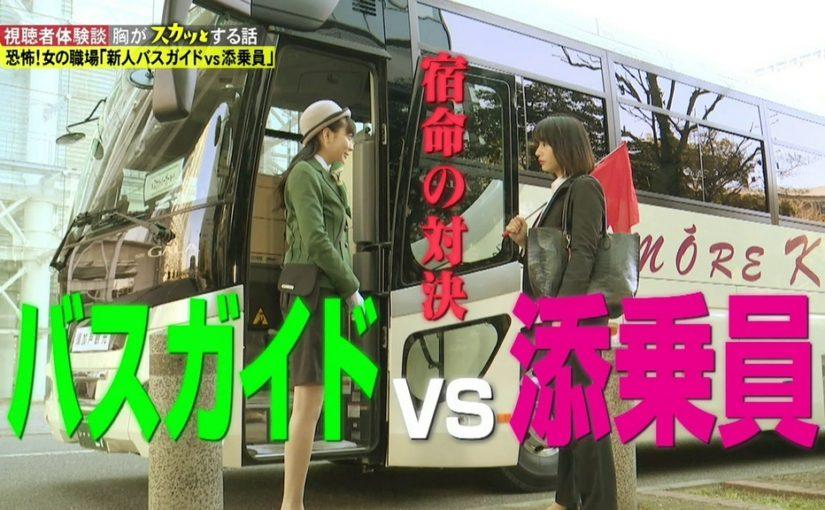 松井愛莉と高橋メアリージュンのバスガイドvs添乗員
