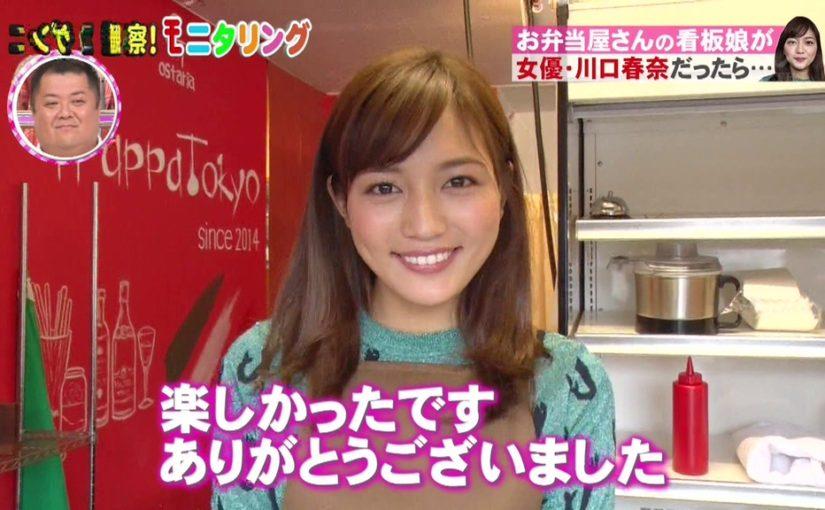 「一週間フレンズ。」のPRにテレビ出ずっぱりな川口春奈
