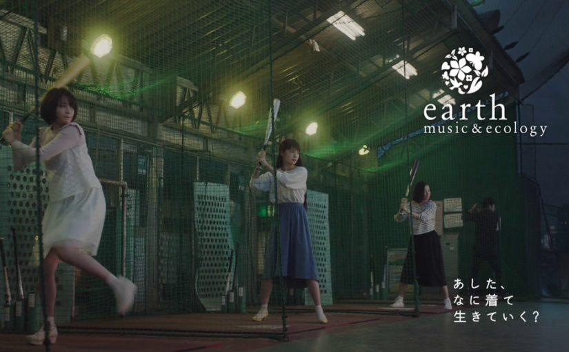 「earth music & ecology」の宮﨑あおいちゃんにお仲間が?