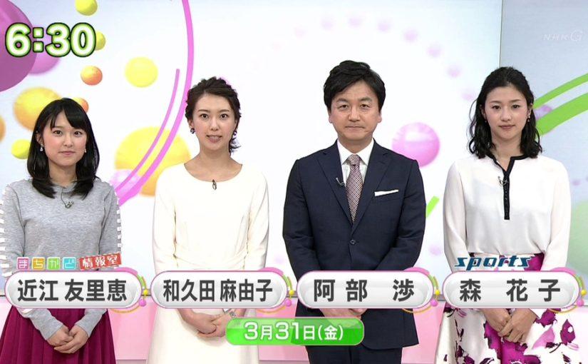 「おはよう日本」卒業の春です