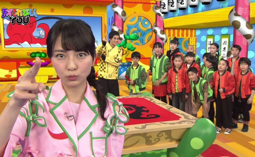 「天才てれびくんYOU」で見る小島梨里杏