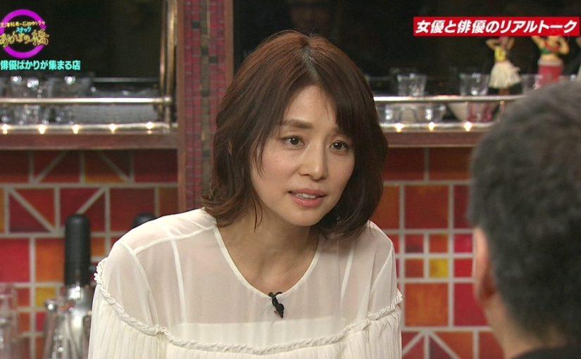 スナックあけぼの橋で見るポンコツな石田ゆり子