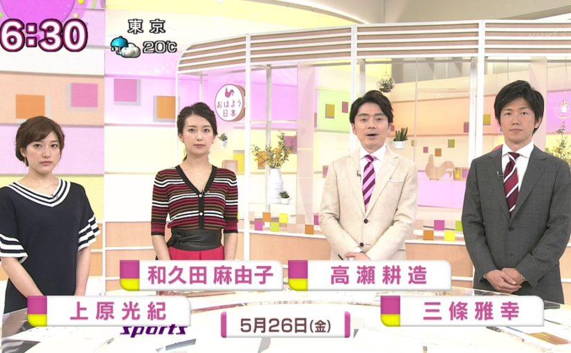 「おはよう日本」の今を見る