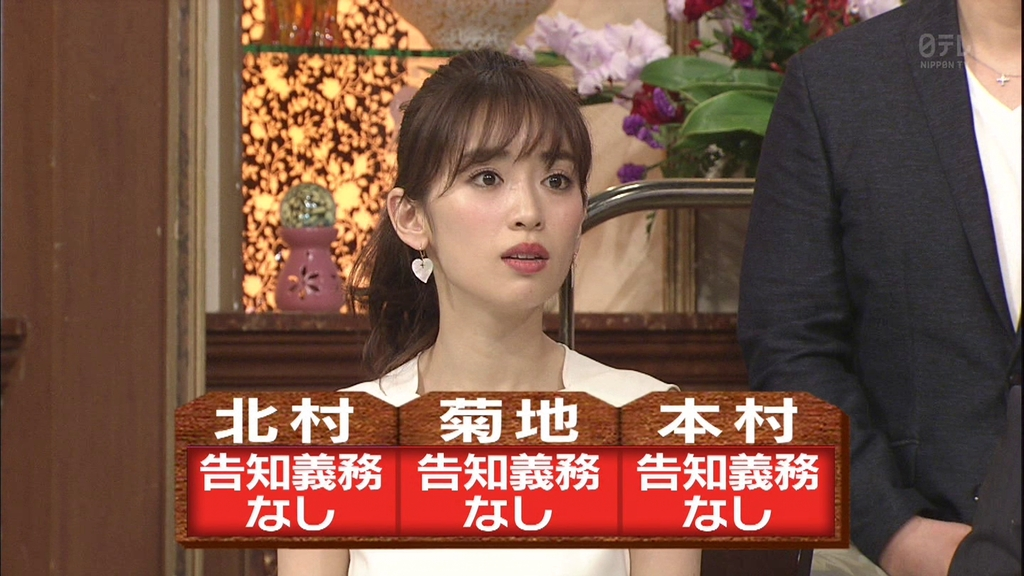 日テレのバラエティに出演する泉里香