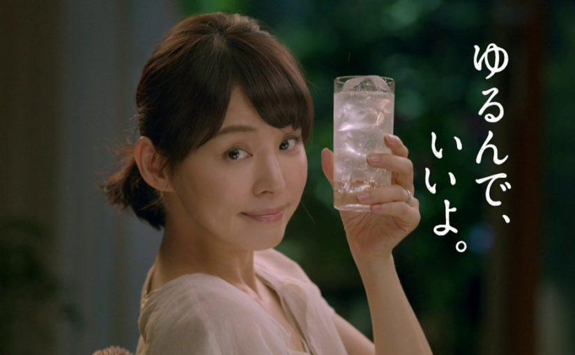 石田ゆり子のお酒のCMは大事にしたい