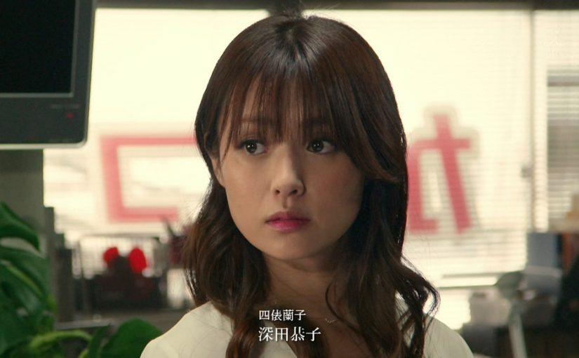 「ハロー張りネズミ」で見る四俵蘭子な深田恭子