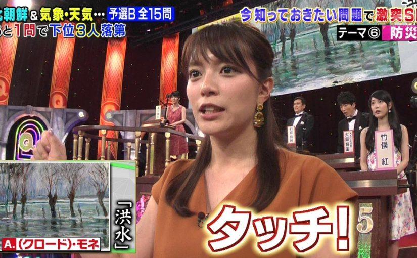 「Qさま!!」デビューで善戦して見せた三谷紬